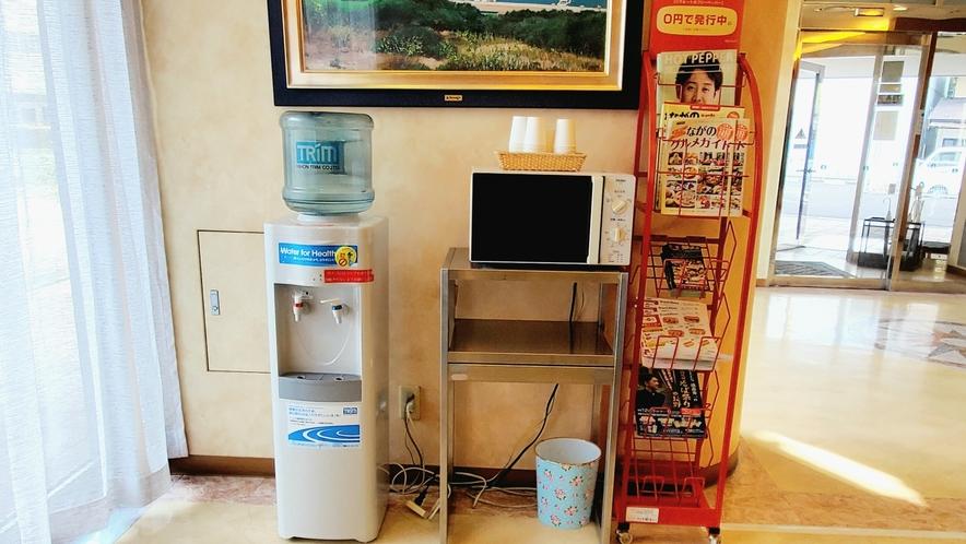 【1階ロビー】お水・電子レンジ・パンフレット
