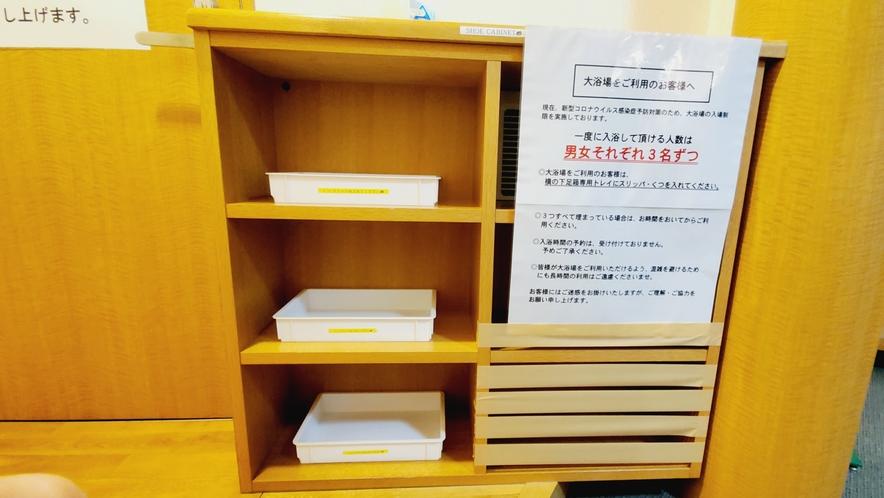 【大浴場】入場制限