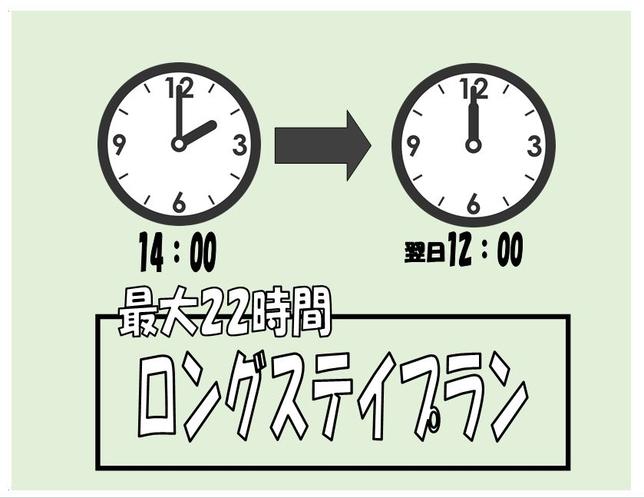 【ロングステイプラン】