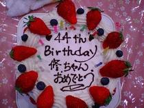 ケーキ(記念日プラン用)