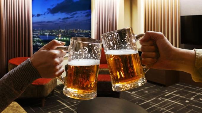 【お部屋で乾杯】ビアサーバーとおつまみ付 大人のおこもりステイ スーペリアフロア14階以上《朝食付》