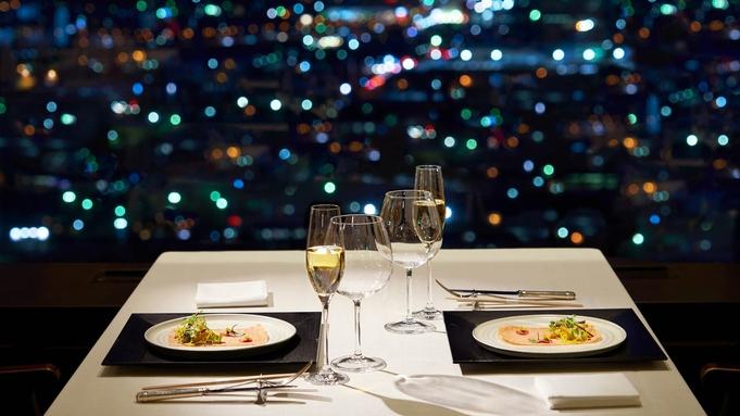 【アニバーサリープラン】28階フレンチディナーと26・27階タワーフロアステイ《28階の特別朝食付》