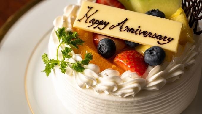 【大切な記念日に ケーキ&シャンパン】 〜スーペリアフロア14階以上〜
