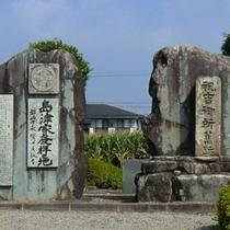 ◆祝吉御所跡 島津家発祥の地