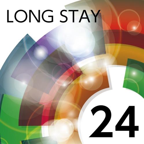 ◆24時間 ロングステイ