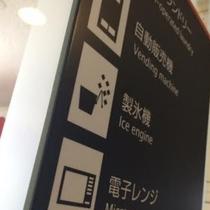 ◆館内看板