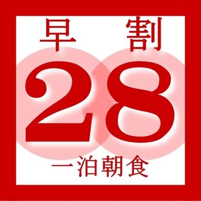 【早割28】28日前までのご予約で15%OFF/体に優しい和定食付♪【一泊朝食】<さき楽>
