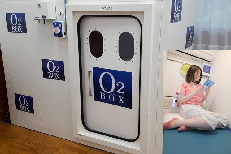 プラン特典_高気圧O2ボックス