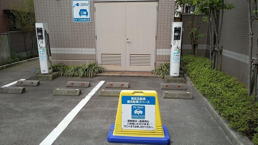 電気自動車用駐車場もございます