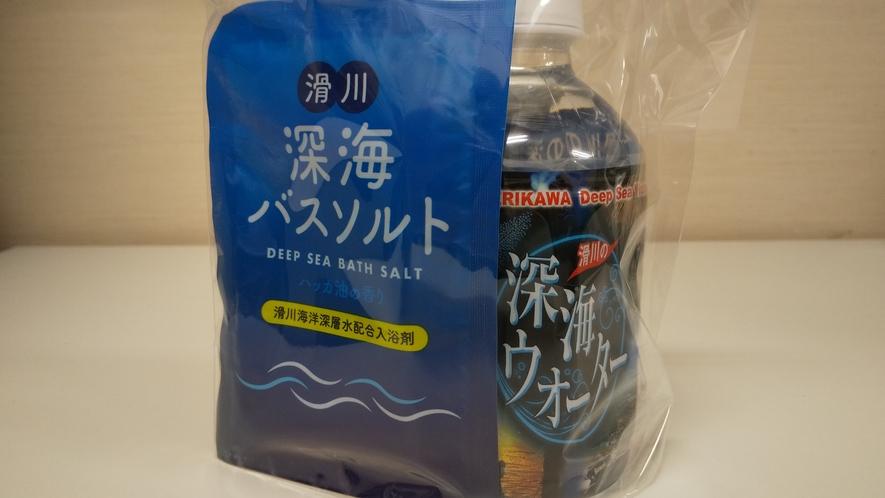 海洋深層水プラン:富山の深層水&バスソルトをお渡ししております。