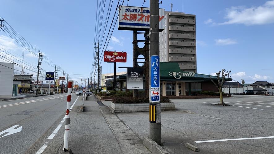 【ホテルルートインまでの道順】スポーツショップが見えてきたらもうすぐです!