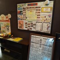 当館のインフォメーションは地元のグルメ・観光情報を網羅!