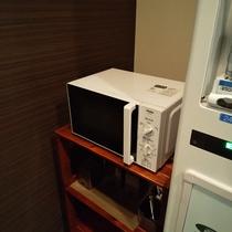 電子レンジ:1F自販機コーナーにございます。