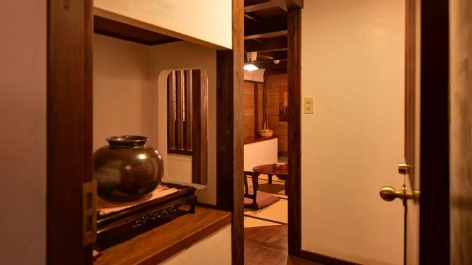 【 2食付 】■壱の蔵■歴史を感じさせる調度品が郷愁と浪漫を誘うお部屋