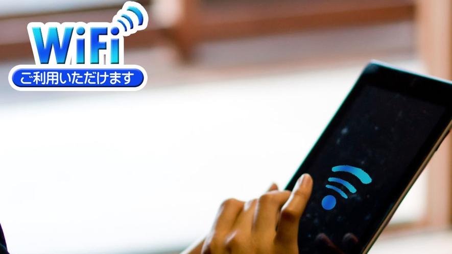 *【Wi-Fi利用可能】全館客室にてWi-Fiをご利用いただけるようになりました。