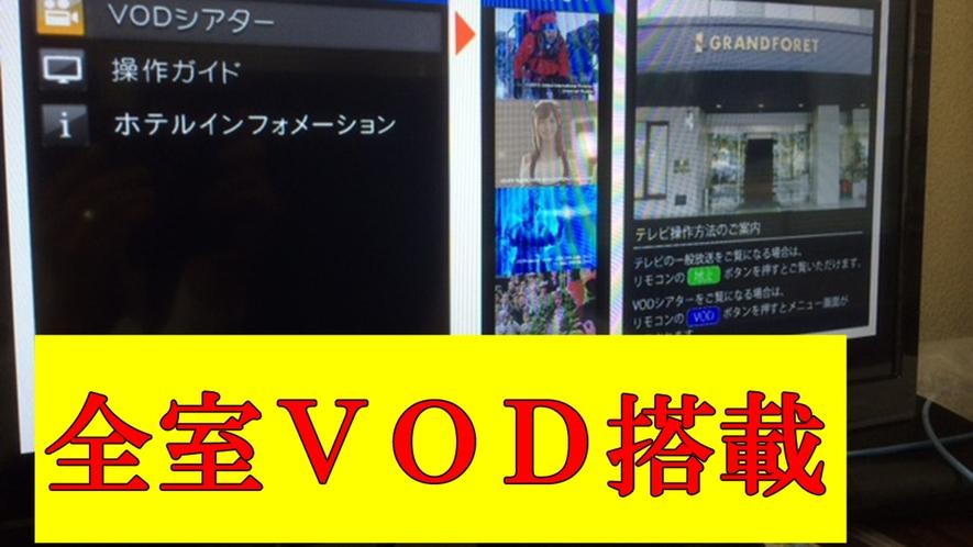 *【全室VOD搭載】