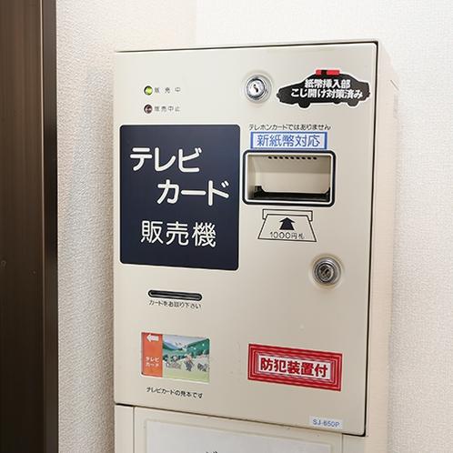【館内一例】テレビカード販売機
