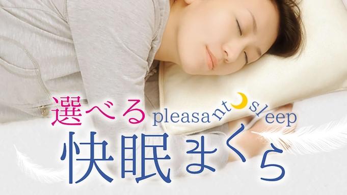 【オンライン決済でお得】☆ポイント5倍☆スペシャルプラン☆素泊まり