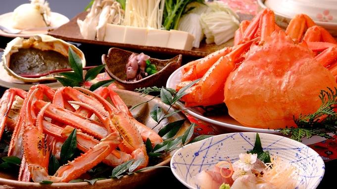 【期間限定!】<旬の香住ガニ「紅蟹会席」>甘くてジューシー!ボリューム満点で大満足