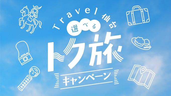 【宮城県民限定】『Travel仙台 選べるトク旅キャンペーン』専用プラン(素泊まり)