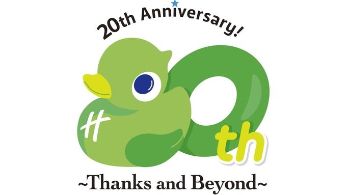 【期間限定】■開業20周年記念■ご宿泊代20%OFF!サンクスプラン(素泊まり)