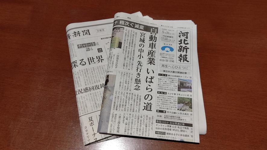 ご朝食会場に閲覧用の無料朝刊をご用意しております