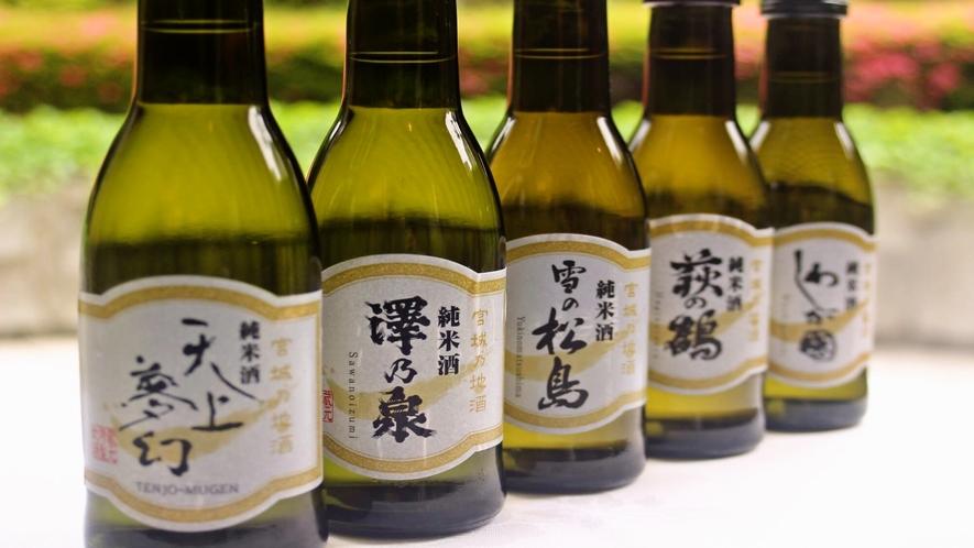 利き酒師の資格を有するスタッフが選んだ宮城の地酒も楽しめる