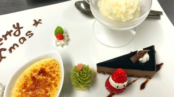 ☆クリスマスディナー☆+゜ スペシャルメニューで ちょっと贅沢な夜を♪
