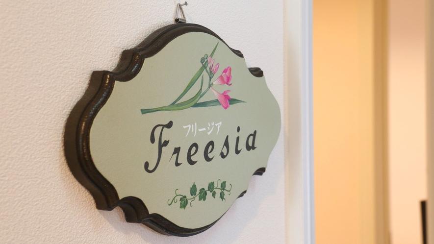 【客室】フリージア。ツインとトリプルが合わさったファミリー、グループルームです