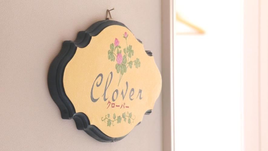 【客室】クローバー。ご家族やグループで楽しむフォースルーム