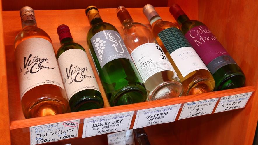 【ダイニング】夕食と一緒にワインをお楽しみ下さい。