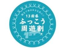 「13府県ふっこう周遊割」