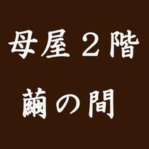 【母屋2階 繭の間】 半露天風呂付き・和室9畳+6畳