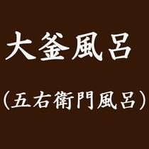 大釜風呂(五右衛門風呂) ※ご宿泊のお客様は無料でご利用いただけます。