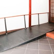 【別邸】 玄関にはスロープがあります。