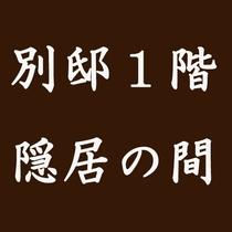 【別邸1階 隠居の間】 半露天風呂付き・和室10畳+6畳