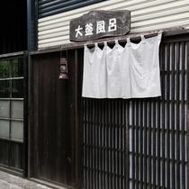 【五右衛門風呂】 五右衛門風呂入り口 ※ご宿泊のお客様は無料でご利用いただけます。