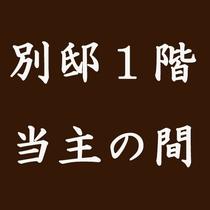 【別邸1階 当主の間】 陶器風呂付き・和室10畳
