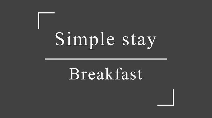 【夏旅セール】シンプルステイ■朝食付■