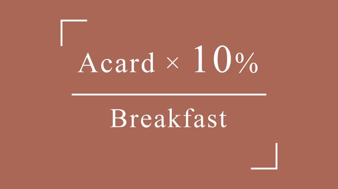 【11:00チェックアウト】Aカードポイント10%プラン■朝食付■