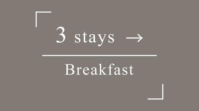 3連泊〜お得プラン■朝食付■