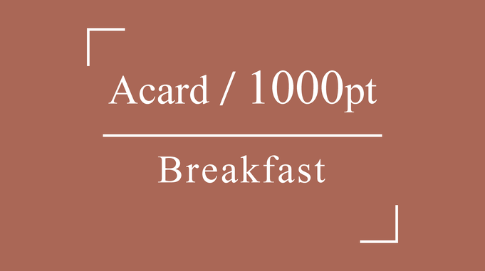 【11:00チェックアウト】Aカード1000ポイントプラン■朝食付■