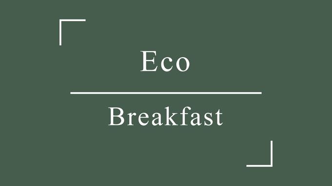 【連泊限定/清掃不要】ECOプラン■朝食付■