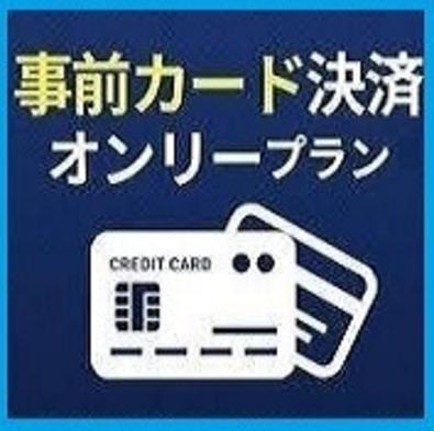 ★事前カード決済専用★シンプルステイプラン【素泊り】