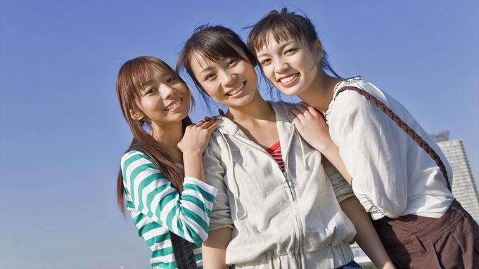 【グループ旅】お得に納得!ご家族やお友達同士におすすめ!<1室4名様以上限定>