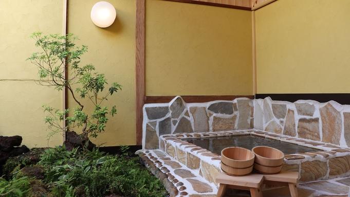 滝のある貸切露天風呂【無料】でくつろぐプラン【2食付】