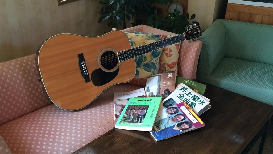 ギターを弾きたい方はどうぞ。