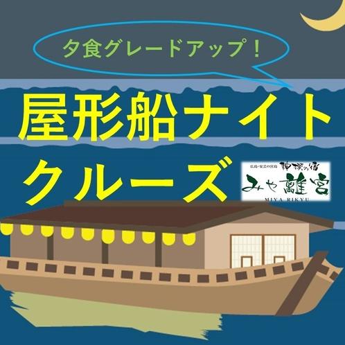 屋形船遊覧船チケット付プラン(現在は販売中止中)