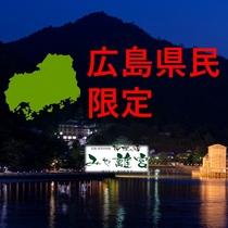 広島県在住者限定プラン