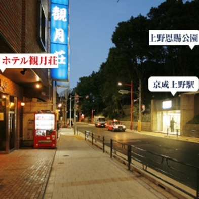 【★最大15%OFF★】シングル素泊まり◆京成上野駅0分◆上野公園隣接◆美術館巡りにも♪